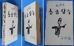 소금장수 (이언호 戱曲集 ) /상현서림/ 사진의 제품    :☞ 서고위치:MC 5  * [구매하시면 품절로 표기됩니다]