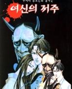 우치다 공포만화 컬렉션 1-11권 전11권