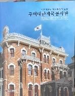주미대한제국공사관 - 자주외교와 한미우호의 상징