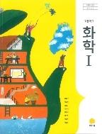 고등학교 화학 1 (2015개정교육과정) (교과서)