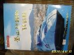 국회의원 도종이 / 부산에서 출발하는 철의 실크로드 (경부고속철도 정책보고서) -사진.상세란참조