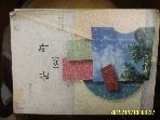 대한교과서 / 교과서 고등학교 문학 (상) / 최동호. 신재기. 고형진 외 -사진.꼭설명란참조
