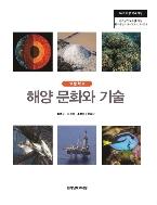 고등학교 해양 문화와 기술 교과서 (전라남도교육청-장충식)
