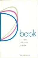 D book - 아름다운 듀오를 꿈꾸는 당신을 위한 만남의 연금술 2판1쇄