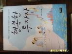 호이테북스 / 행복한 투자자 / 강병욱. 지병림 지음 -08년.초판