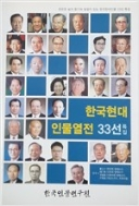 특별판 한국현대 인물열전 33선