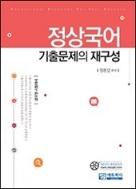 정상국어 기출문제의 재구성★정답및해설 잘려서 끼여있음★ #