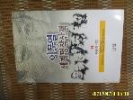 살림 / 이문열 세계명작산책 2 죽음의 미학 / 이문열 편저 -96년.초판.꼭상세란참조