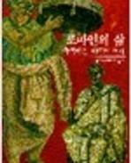 로마인의 삶 - 축복받은 제국의 역사 (시공 디스커버리 총서 58) (1997 초판)