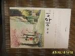 예담 / 천년여우 여우비 / 이성강 원작. 하은경 글 -07년.초판.상세란참조
