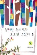 겸허한 독수리와 도도한 고양의 눈.1.2완 김수현