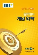 EBS 강의노트 수능개념 김미성의 개념 와락