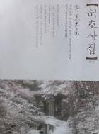 허초사집 許蕉史集 (국역판) - 국태공과 허초사의 천진.보정향수운 포함