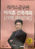 2020 해커스공무원 이석훈 건축계획 단원별 예상문제집 #