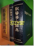 수의학 대사전 본책+부록(전2권/케이스/실사진참조)