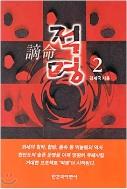 적명2 - 김제국 장편소설.(전3권중 2권) 초판1쇄
