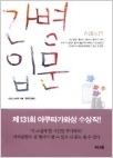 간병입문  - 2004년 제131회 아쿠타가와상 수상작(양장본) (초판 1쇄 발행)