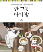 한 그릇 아이 밥 - 1일 필요 영양에 맞춘 108가지 일품요리 (요리/상품설명참조/2)