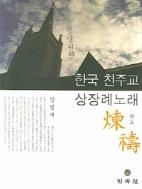 한국 천주교 상장례노래 - 연도 (종교/2)