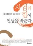 사귐의 힘이 인생을 바꾼다 (자기계발/상품설명참조/2)