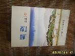 부산중앙여자고등학교 / 목련 제24호 2001  -꼭상세란참조