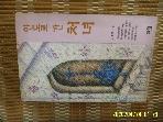 차림 / 인도로 간 처녀 / 김수연 지음 -95년.초판. 꼭설명란참조