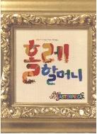 홀레 할머니 - 마티스의 화풍으로 보여 주는 (Masterpiece, 40)   (ISBN : 9788958448440)