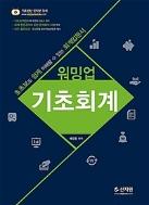 워밍업 기초회계 : 生초보도 쉽게 이해할 수 있는 회계입문서 #
