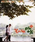 유은혜 정치무크 : 꽃이 피는 만남 2013 가을