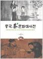 중국차문화대사전1.2권(전2권)