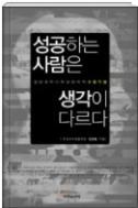 성공하는 사람은 생각이 다르다 - 김양호 박사의 성공 바이블 생각편 초판1쇄