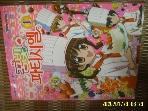 대원키즈 / 꿈빛 파티시엘 1 (만화로 보는 TV애니메이션) -14년.초판.설명란참조