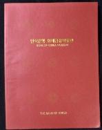 한국은행 화폐금융박물관 /사진의 제품    / 상현서림 ☞ 서고위치:Ry 2  *[구매하시면 품절로 표기됩니다]
