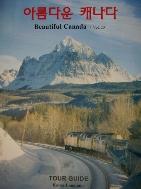 아름다운 캐나다 Tour Guide