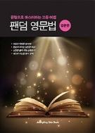 팬덤 영문법 : 입문편 ★선생님용★#