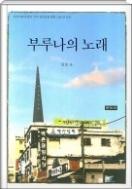 부루나의 노래 - 저잣거리에 법당 꾸민 열린선원 법현 스님 글 모음 초판1쇄