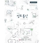 고등학교 정보 통신 (웅보출판사/고영석) #