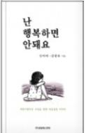 난 행복하면 안돼요 - 북한이탈주민 코칭을 통한 마음성장 이야기  초판1쇄