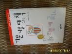 철학과현실사 / 기분 나쁠 때 읽는 책 / 조정옥 지음 -99년.초판