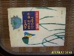 샘터 / 새들이 떠나간 숲은 적막하다 / 법정 명상 에세이 -96년.초판