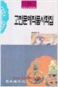 고전문예작품사화집(민족문화학술총서)