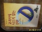 푸른나무 / 교과서에 나오지 않는 산문 치열한 삶 뜨거운 글 (거꾸로 읽는 책 15) / 교육출판기획실 -아래참조