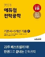 2021 에듀윌 전력공학 필기 기본서 + 5개년 기출