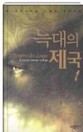 늑대의 제국 - <황새의 비행>, <크림슨 리버>의 작가 장 크리스토프 그랑제의 네번째 소설(전2권완결) 초판 1쇄