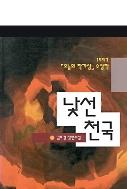 낯선 천국 - 제 21회 오늘의 작가상을 수상한 김호경의 장편소설 초판1쇄