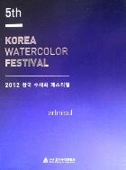 2012 한국 수채화 페스티벌 제5회