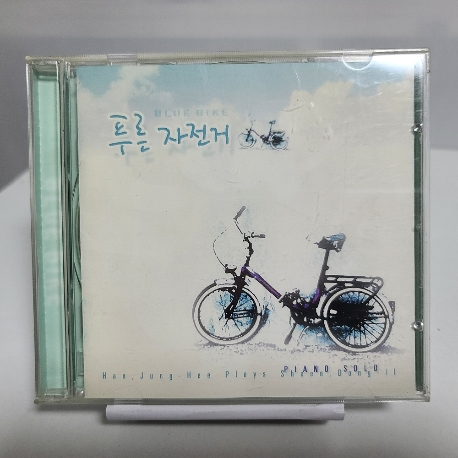 한정희 - 푸른자전거