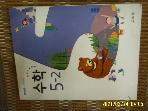 교육부 / 교과서 초등학교 수학 5-2 / 사진.꼭상세란참조