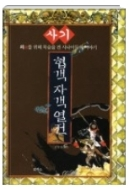사기 협객 자객 열전 - 의를 위해 목숨을 건 사나이들의 이야기(양장본) 초판 2쇄