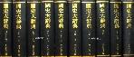 일본국사대사전 日本國史大辭典 (전10권)